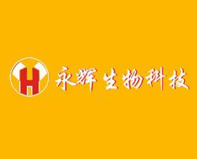 长沙永辉生物科技有限公司