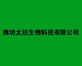 潍坊太抗生物科技有限公司
