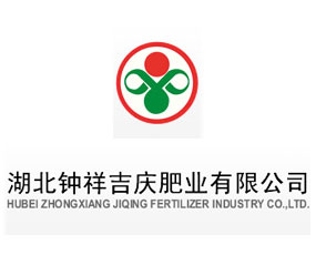 湖北钟祥吉庆肥业有限公司