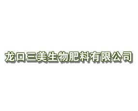 龙口三美生物肥料有限公司