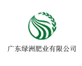 广东绿洲肥业有限公司