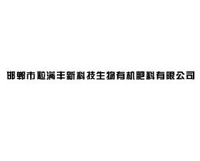 邯郸市粒满丰新科技生物有机肥料有限公司