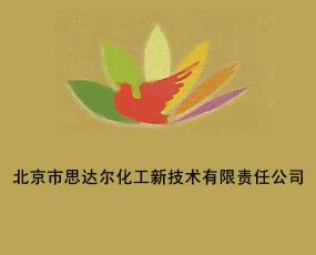 北京市思达尔化工新技术有限责任公司