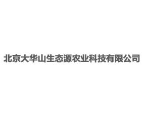 北京大华山生态源农业科技有限公司