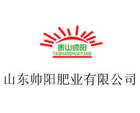 山东帅阳肥业有限公司
