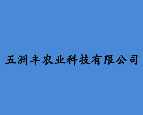 五洲丰农业科技有限公司