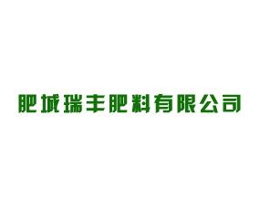 肥城瑞丰肥料有限公司