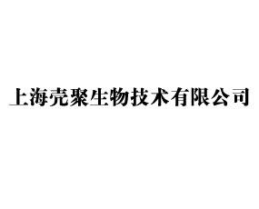 上海壳聚生物技术有限公司