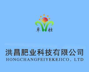 霍州市洪昌肥业科技有限公司