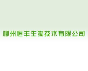 柳州恒丰生物技术有限公司