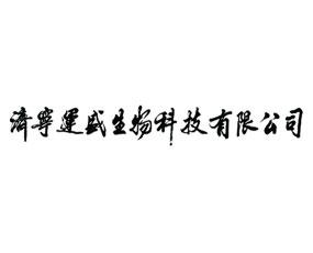 济宁运盛生物科技有限公司