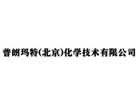 普朗玛特(北京)化学技术有限公司