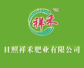 日照祥禾肥业有限公司