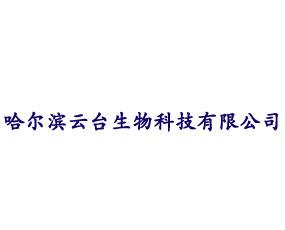 哈尔滨云台生物科技有限公司