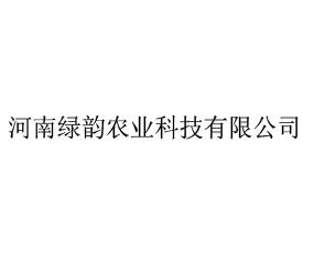 河南绿韵农业科技有限公司