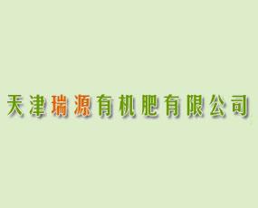 天津瑞源有机肥有限公司