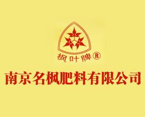 南京名枫肥料有限公司