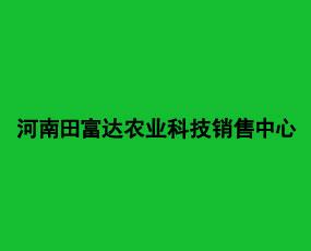 河南田富达农业科技销售中心