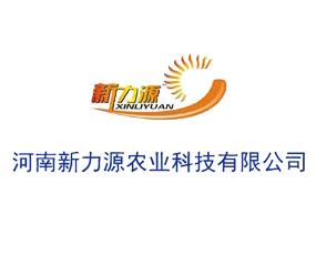 河南新力源农业科技有限公司