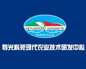 寿光科苑现代农业研发中心