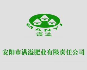 安阳市满溢肥业有限责任公司