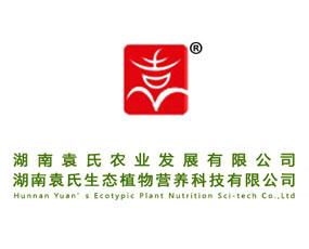 湖南袁氏农业发展有限公司