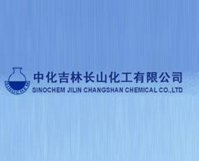中化吉林长山化工有限公司