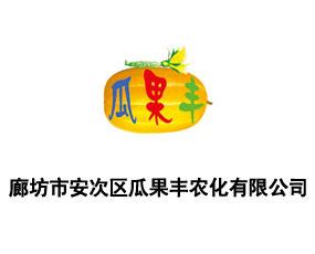 廊坊市安次区瓜果丰农化有限公司