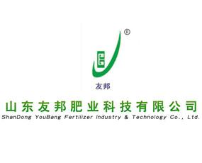 山东友邦肥业科技有限公司