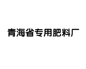 青海省专用肥料厂