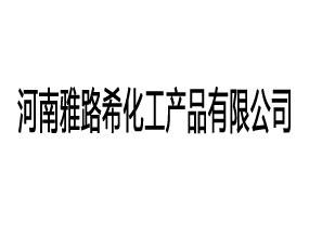 河南雅路希化工产品有限公司