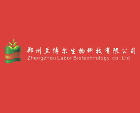 郑州兰博尔生物科技有限公司