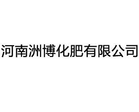 河南洲博化肥有限公司