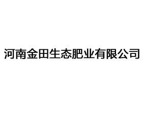 河南金田生态肥业有限公司