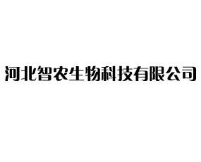 河北智农生物科技有限公司