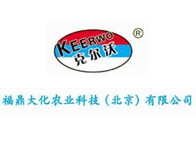 福鼎大化农业科技(北京)有限公司