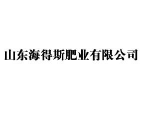 山东海得斯肥业有限公司