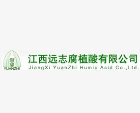 江西远志腐植酸有限公司