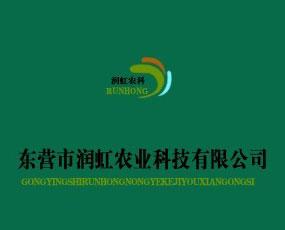 东营市润虹农业科技公司