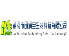 漯河市田润宝生物科技有限公司