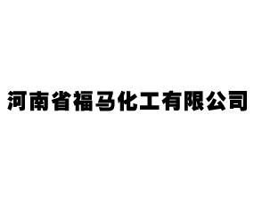 河南省福马化工有限公司