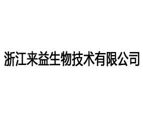 浙江来益生物技术有限公司