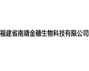 福建省南靖金穗生物科技有限公司
