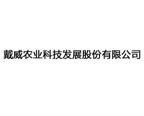 戴威农业科技发展股份有限公司