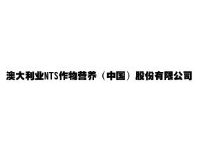 澳大利亚NTS作物营养(中国)股份有限公司