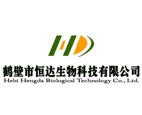鹤壁市恒达生物科技有限公司