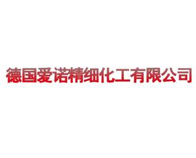 德国爱诺精细化工集团有限公司