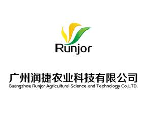 广州润捷农业科技有限公司