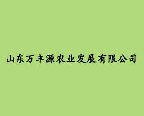 山东万丰源农业发展有限公司