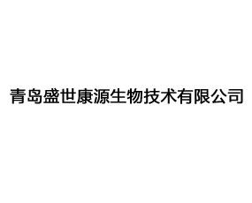 青岛盛世康源生物技术有限公司